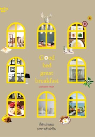 good-bed-great-breakfast-หน้าปก-ookbee