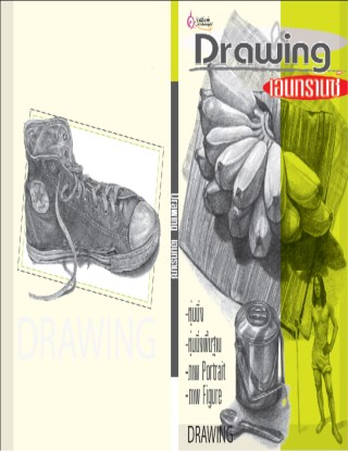 หน้าปก-drawing-เอนทรานซ์-ookbee