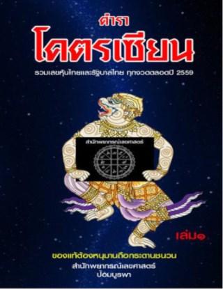 หน้าปก-ตำราโคตรเซียน-หวยหุ้นไทย-ปี2559-ookbee