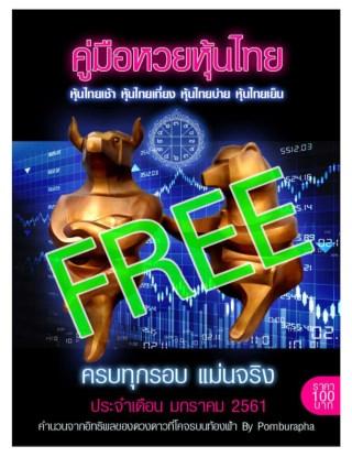 หน้าปก-คู่มือหวยหุ้นไทย-เดือน-มกราคม-ฟรี-ookbee