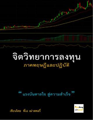 หน้าปก-จิตวิทยาการลงทุน-ภาคทฤษฎีและปฏิบัติ-ookbee