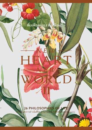 หน้าปก-new-heart-new-world-2-ตื่นเพื่อตนเอง-ตื่นเพื่อผู้อื่น-ookbee