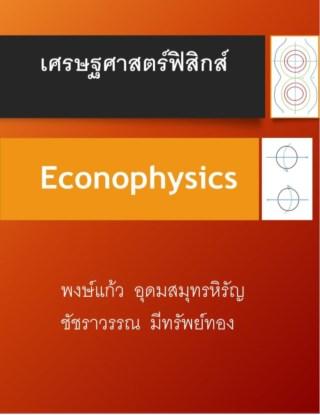 หน้าปก-เศรษฐศาสตร์ฟิสิกส์-econophysics-ookbee