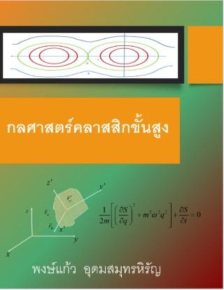 หน้าปก-กลศาสตร์คลาสสิกขั้นสูง-ookbee