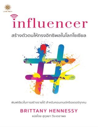 หน้าปก-influencer-สร้างตัวตนให้ทรงอิทธิพลในโลกโซเชียล-ookbee