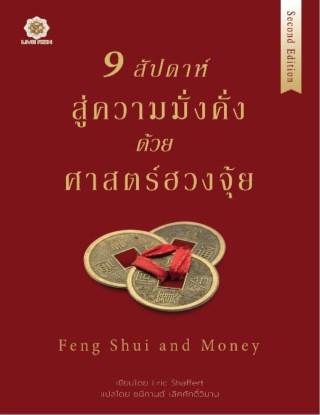 หน้าปก-9-สัปดาห์สู่ความมั่งคั่งด้วยศาสตร์ฮวงจุ้ย-ookbee