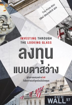 หน้าปก-investing-through-the-looking-glass-ลงทุนแบบตาสว่าง-ookbee