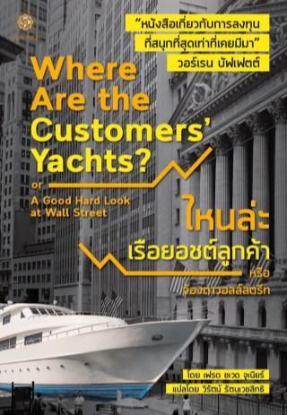 หน้าปก-ไหนล่ะเรือยอชต์ลูกค้า-where-are-the-customers-yachts-ookbee