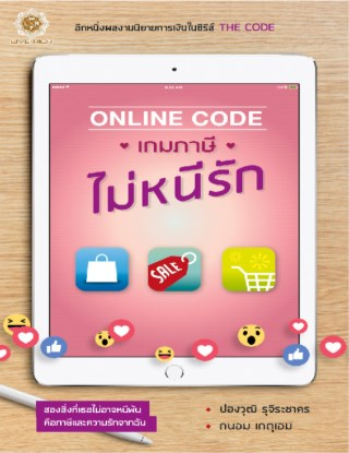 online-code-เกมภาษี-ไม่หนีรัก-หน้าปก-ookbee