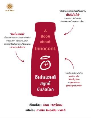 หน้าปก-a-book-about-innocent-อินโนเซนต์-สมูทตี้-บันลือโลก-ookbee