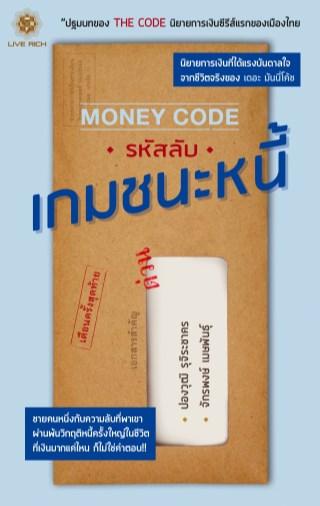 money-code-รหัสลับ-เกมชนะหนี้-หน้าปก-ookbee