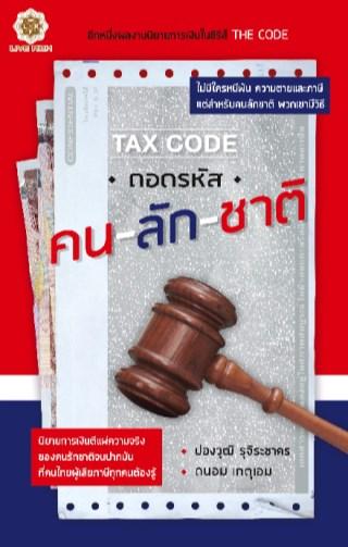 หน้าปก-tax-code-ถอดรหัส-คน-ลัก-ชาติ-ookbee