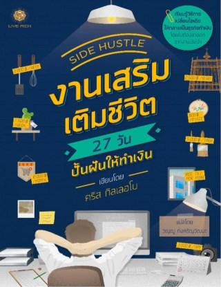 side-hustle-งานเสริม-เติมชีวิต-หน้าปก-ookbee