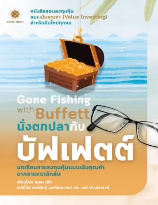 หน้าปก-gone-fishing-with-buffett-นั่งตกปลากับบัฟเฟตต์-ookbee