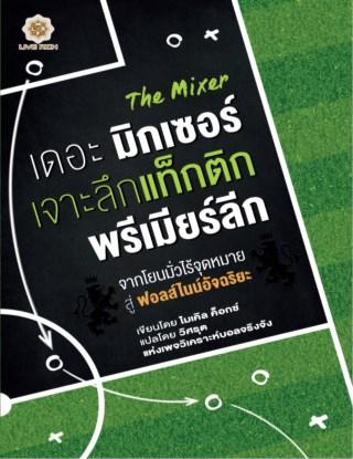 หน้าปก-the-mixer-เดอะมิกเซอร์-เจาะลึกแท็กติก-พรีเมียร์ลีก-ookbee