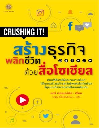 หน้าปก-crushing-it-สร้างธุรกิจพลิกชีวิต-ด้วยสื่อโซเชียล-ookbee
