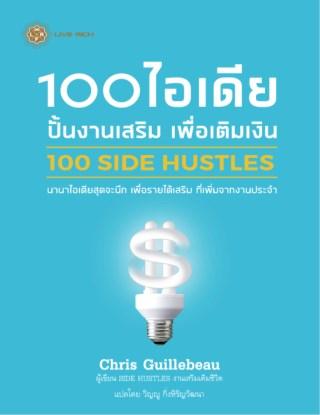 หน้าปก-100-side-hustles-100-ไอเดีย-ปั้นงานเสริม-เพื่อเติมเงิน-ookbee