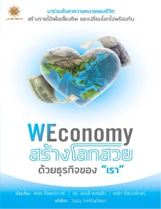 หน้าปก-weconomy-สร้างโลกสวยด้วยธุรกิจของ-เรา-ookbee