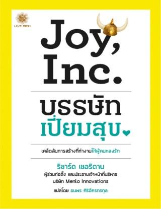 หน้าปก-joy-inc-บรรษัทเปี่ยมสุข-ookbee
