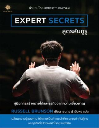 expert-secrets-สูตรลับกูรู-หน้าปก-ookbee