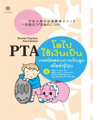 หน้าปก-pta-โตไปใช้เงินเป็น-ookbee