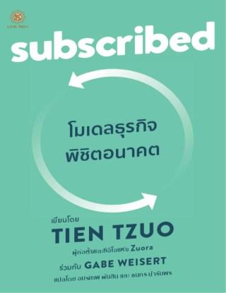 หน้าปก-subscribed-โมเดลธุรกิจพิชิตอนาคต-ookbee