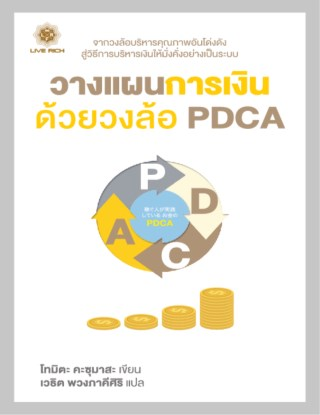 วางแผนการเงินด้วยวงล้อ PDCA