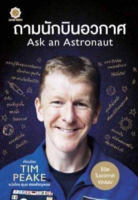 หน้าปก-ask-an-astronaut-ถามนักบินอวกาศ-ookbee