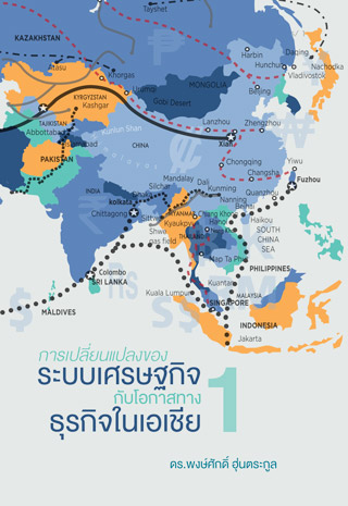 หน้าปก-การเปลี่ยนแปลงของระบบเศรษฐกิจกับโอกาสทางธุรกิจในเอเชีย-เล่ม-1-ookbee