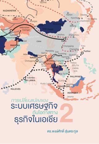 การเปลี่ยนแปลงของระบบเศรษฐกิจกับโอกาสทางธุรกิจในเอเชีย-เล่ม-2-หน้าปก-ookbee