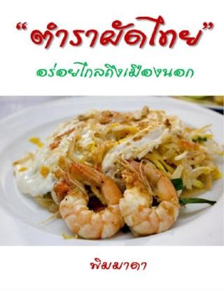 หน้าปก-ตำราผัดไทย-อร่อยไกลถึงเมืองนอก-ookbee