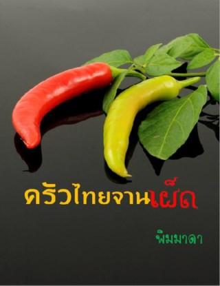 หน้าปก-ครัวไทยจานเผ็ด-ookbee