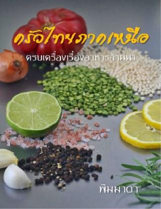 หน้าปก-ครัวไทยภาคเหนือ-ครบเครื่องเรื่องอาหารล้านนา-ookbee