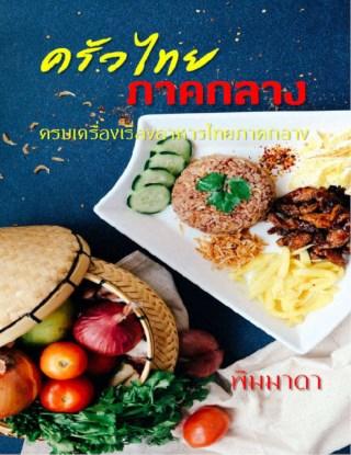 หน้าปก-ครัวไทยภาคกลาง-ครบเครื่องเรื่องอาหารไทยภาคกลาง-ookbee
