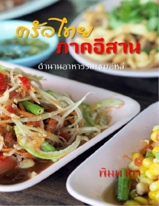 หน้าปก-ครัวไทยภาคอีสาน-ตำนานอาหารรสแซบอีหลี-ookbee