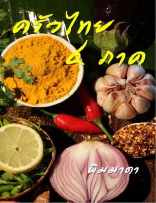 หน้าปก-ครัวไทย-4-ภาค-ookbee
