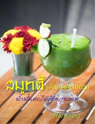 หน้าปก-สมูทตี้-smoothies-น้ำปั่นผลไม้เพื่อสุขภาพ-ookbee