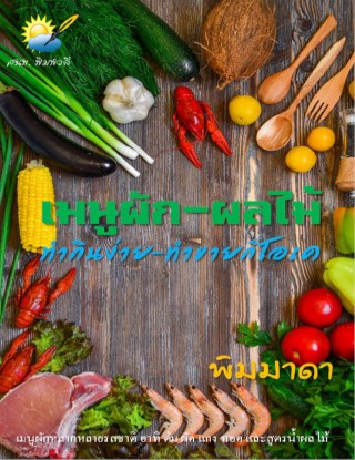 หน้าปก-เมนูผัก-ผลไม้-ทำกินก็ง่าย-ทำขายก็โอเค-ookbee