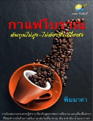 หน้าปก-กาแฟโบราณ-ต้นทุนไม่สูง-ไม่ต้องพึ่งเครื่องชง-ookbee