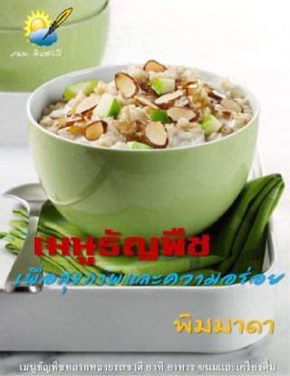 หน้าปก-เมนูธัญพืชเพื่อสุขภาพและความอร่อย-ookbee