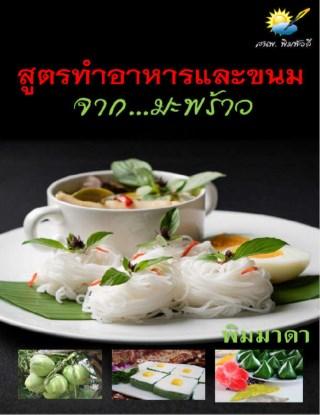 หน้าปก-สูตรทำอาหารและขนมจากมะพร้าว-ookbee