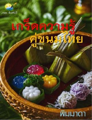 หน้าปก-เกร็ดความรู้คู่ขนมไทย-ookbee