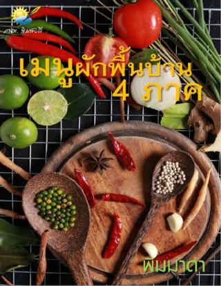 หน้าปก-เมนูผักพื้นบ้าน-4-ภาค-ookbee