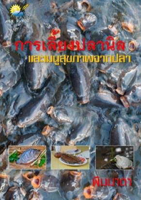 หน้าปก-การเลี้ยงปลานิลและเมนูสุขภาพจากปลา-ookbee