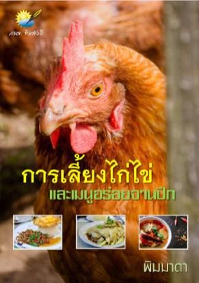 หน้าปก-การเลี้ยงไก่ไข่และเมนูอร่อยจานปีก-ookbee