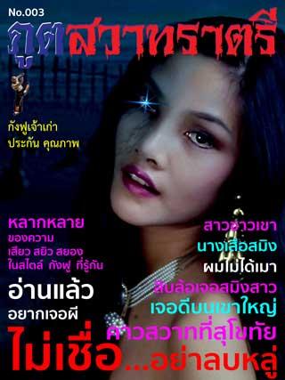 หน้าปก-ภูตสวาทราตรี-issue-003-ookbee