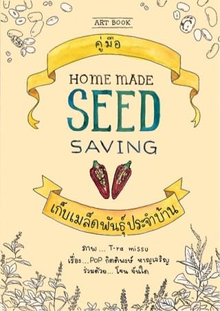 หน้าปก-homemade-seedsaving-คู่มือเก็บเมล็ดพันธุ์ประจำบ้าน-ookbee