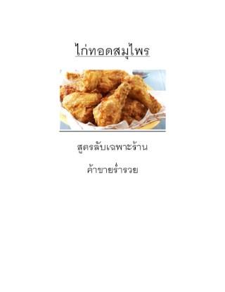 หน้าปก-สูตรไก่ทอดสมุนไพร-ookbee