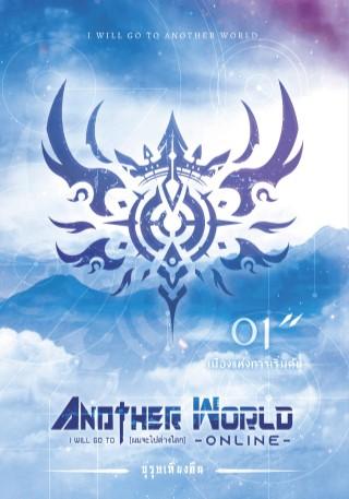 หน้าปก-i-will-go-to-another-world-ผมจะไปต่างโลก-เล่มที่-1-เมืองแห่งการเริ่มต้น-ookbee