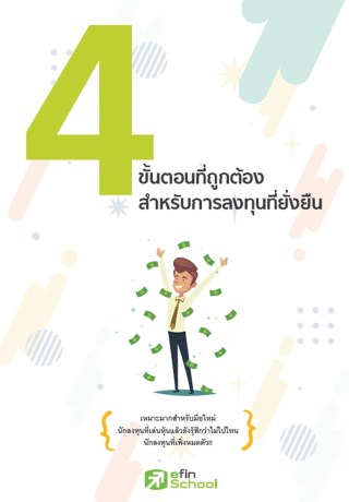หน้าปก-4-ขั้นตอนที่ถูกต้อง-สำหรับการลงทุนที่ยั่งยืน-ookbee